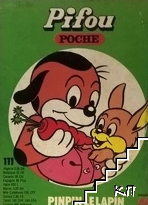 Pifou poche. № 111 / 1979