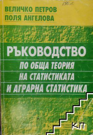 Ръководство по обща теория на статистиката и аграрната статистика
