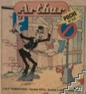 Arthur poche. № 54 / 1977