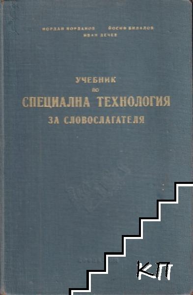 Учебник по специална технология за словослагателя / Наръчник на словослагателя