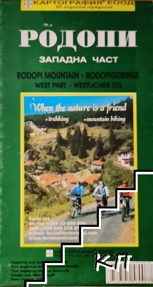 Родопи. Западна част. Туристическа карта