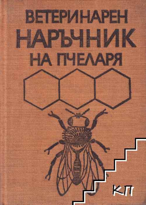 Ветеринарен наръчник на пчеларя