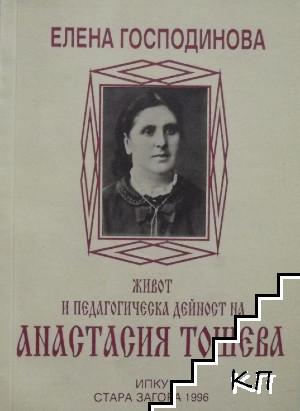 Живот и педагогическа дейност на Анастасия Тошева
