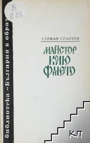 Майстор Колю Фичето