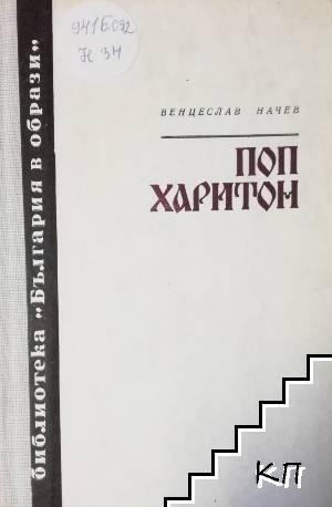 Поп Харитон
