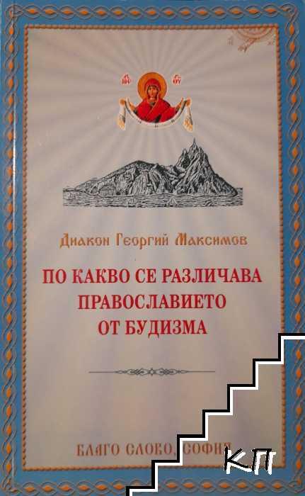По какво се различава православието от будизма