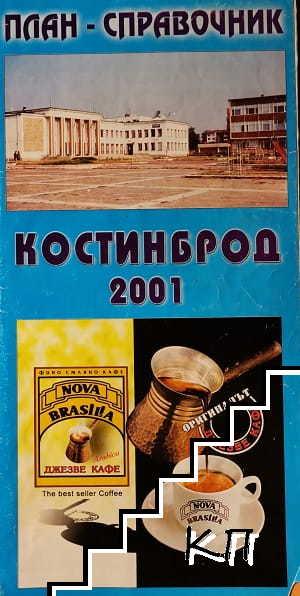 Костинброд. План-справочник