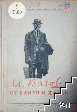 Иван Вазов от близо и далеч
