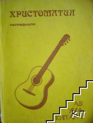 Аз уча китара: Христоматия за напреднали