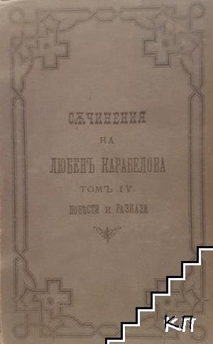 Съчинения на Любенъ Каравелова. Томъ 4: Повести и разкази