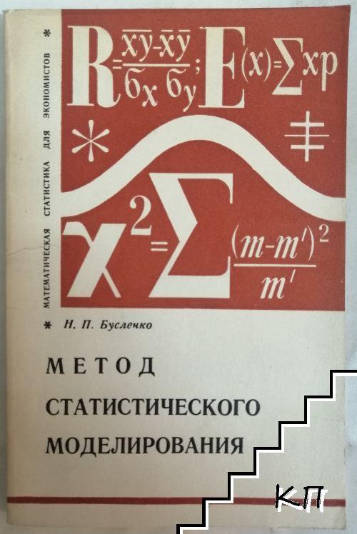 Метод статистистического моделирования