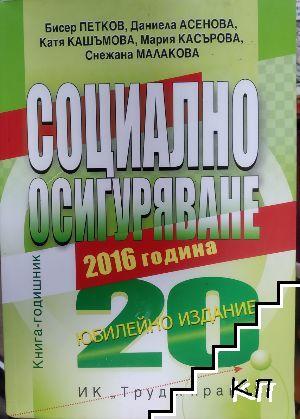 Социално осигуряване - 2016
