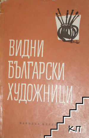 Видни български художници