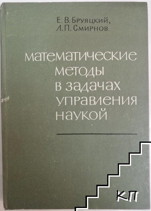 Математические методы в задачах управления наукой