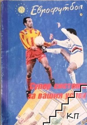 Еврофутбол - суперсистеми за вашия успех