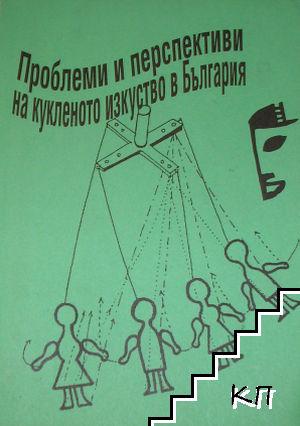 Проблеми и перспективи на кукленото изкуство в България