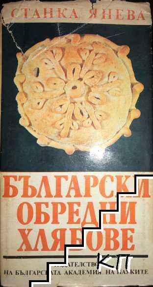 Български обредни хлябове