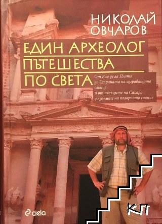 Един археолог пътешества по света