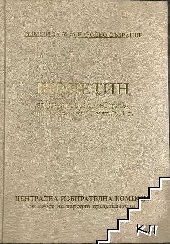 Бюлетин за резултатите от изборите, произведени на 17 юни 2001 г.