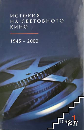 История на световното кино. Том 1