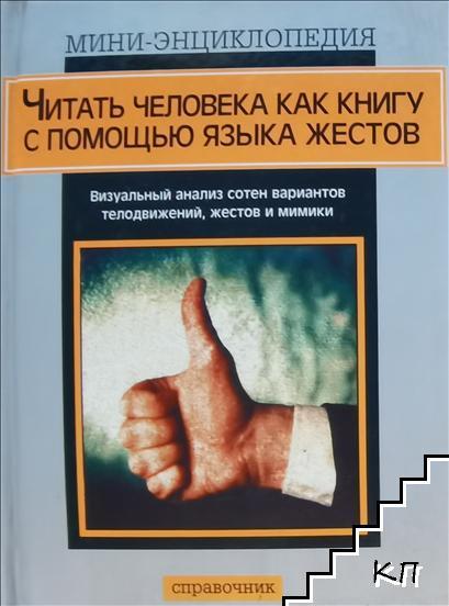 Читать человека как книгу с помощью языка жестов
