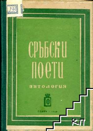 Сръбски поети