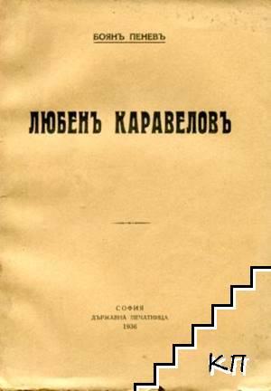 Любенъ Каравеловъ