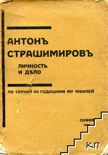 Антонъ Страшимировъ. Личностъ и дело 1872-1931