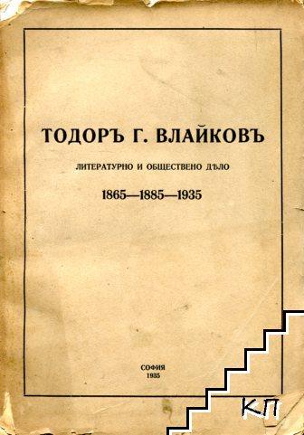 Тодоръ Г. Влайковъ. Литературно и обществено дело