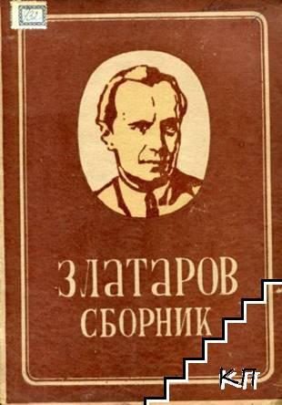 Златаров сборник