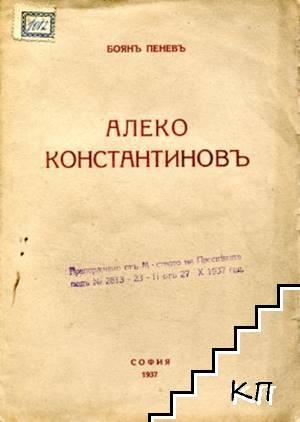 Алеко Константиновъ