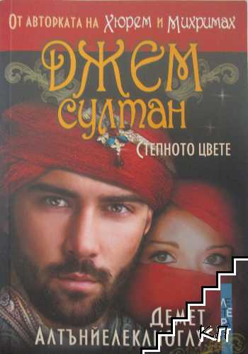 Джем султан
