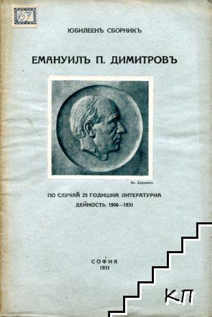 Емануилъ П. Димитровъ. Юбилеенъ сборникъ по случай 25-годишна литературна дейностъ 1906-1931