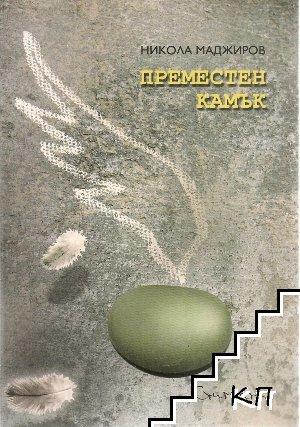 Преместен камък