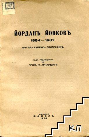 Йорданъ Йовковъ