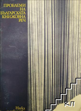 Проблеми на българската книжовна реч