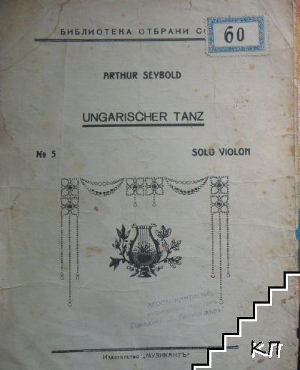 Ungarischer Tanz № 5