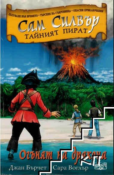 Сам Силвър - тайният пират: Огънят на дракона