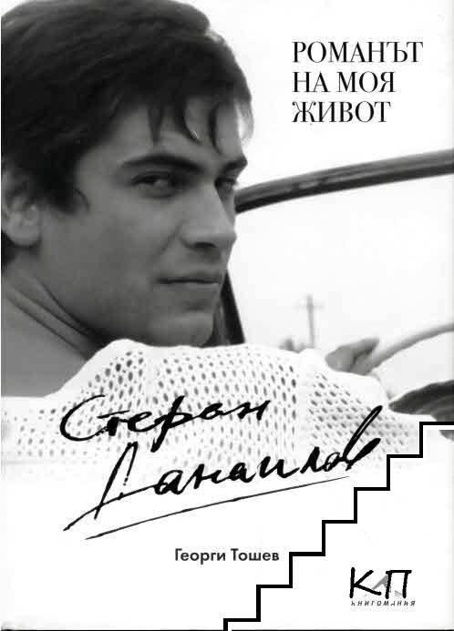 Стефан Данаилов: Романът на моя живот