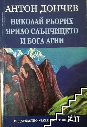 Николай Рьорих. Ярило слънчицето и бога Агни
