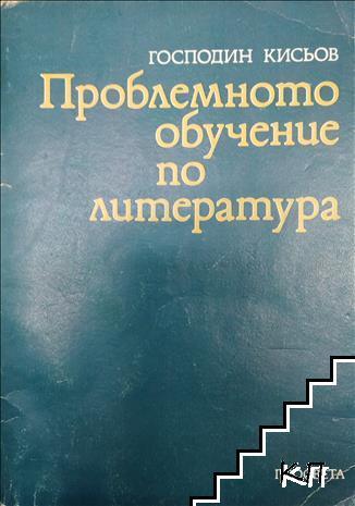 Проблемното обучение по литература