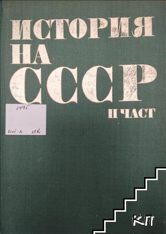 История на СССР. Част 2