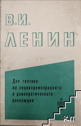 Две тактики на социалдемокрацията в демократическата революция