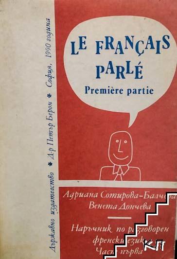 Le Français parlé. Partie 1 / Наръчник по разговорен френски език. Част 1