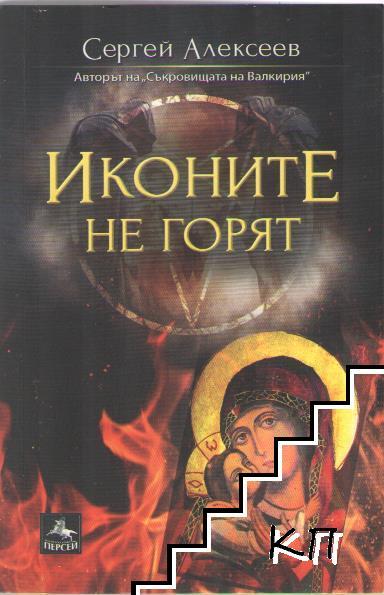 Иконите не горят