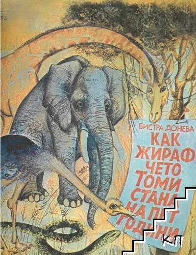 Как жирафчето Томи стана на пет години