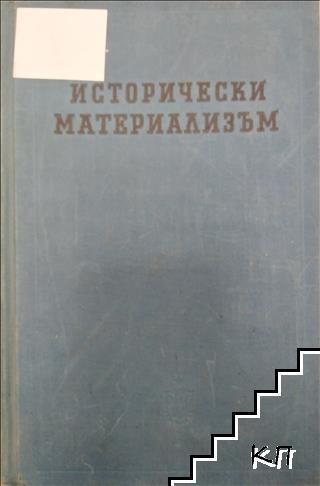 Исторически материализъм