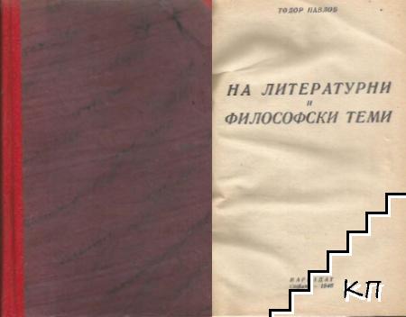 На литературни и философски теми