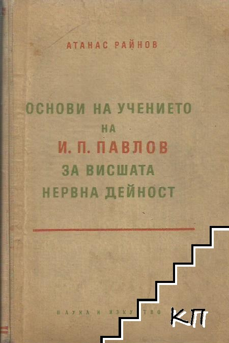 Основи на учението на И. П. Павлов за висшата нервна дейност