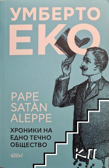 Pape Satan Aleppe. Хроники на едно течно общество